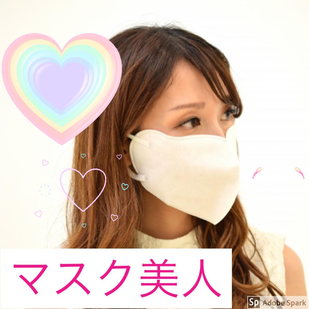マスク美人